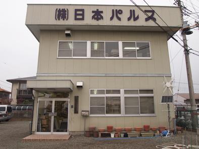 株式会社 日本パルス技術研究所 本社