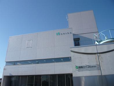 日本ハイコム 株式会社 本社