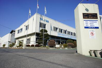 矢島工業 株式会社 本社