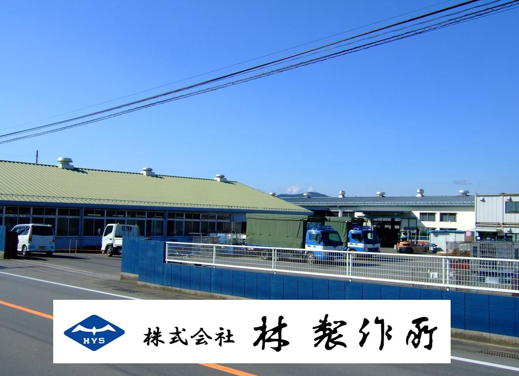 株式会社 林製作所